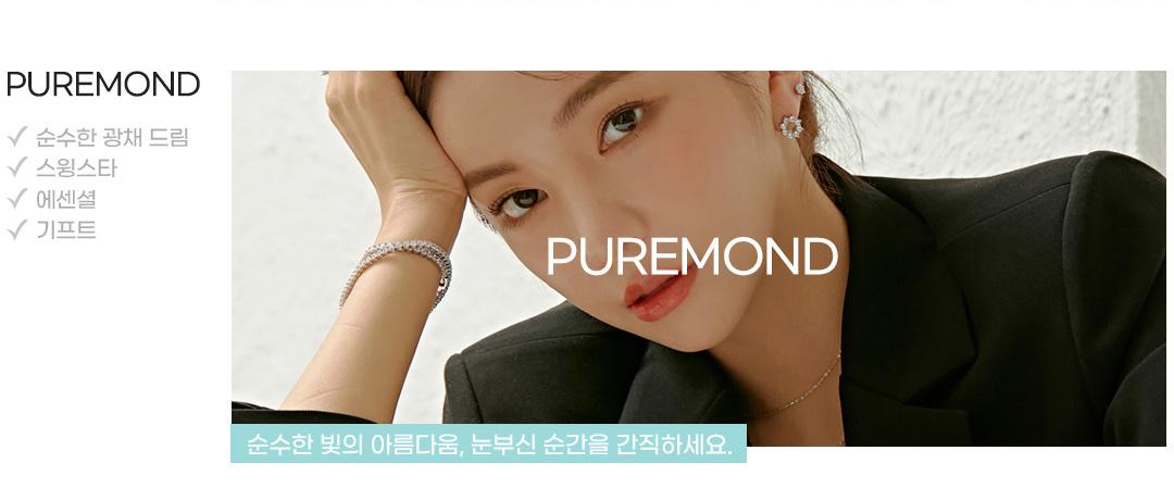 puremond