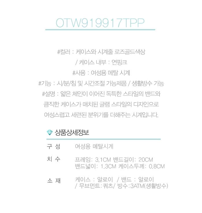 오에스티(OST) [글램] 컷팅베젤 스트라이프 글리터 로즈골드 여성 메탈시계 OTW919917TPP