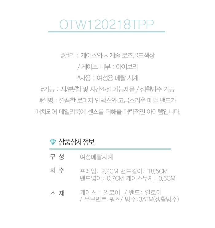 오에스티(OST) 모던한 로마자 인덱스 로즈골드 여성메탈시계 OTW120218TPP