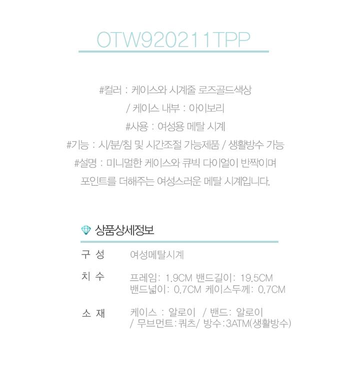 오에스티(OST) 미니멀 반짝 도트 로즈골드 여성메탈시계 OTW920211TPP