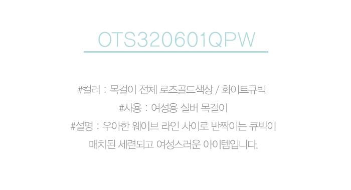 오에스티(OST) 웨이브라인 큐빅 로즈골드 목걸이 OTS320601QPW